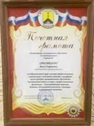 Почетная грамота от Администрации муниципального образования Гулькевичский район 2016 год.