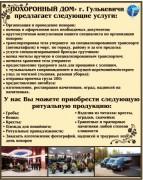 ПОХОРОННЫЙ ДОМ г.ГУЛЬКЕВИЧИ